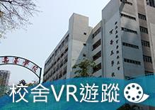 校舍VR遊蹤
